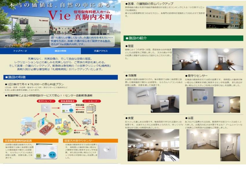 導入事例2|有料老人ホーム(Vie 真駒内本町)